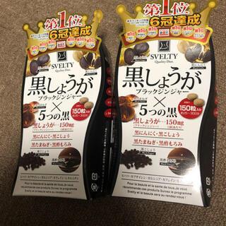 スベルティ ブラックジンジャー 代謝 黒しょうが 150粒2箱 ダイエットサプリ