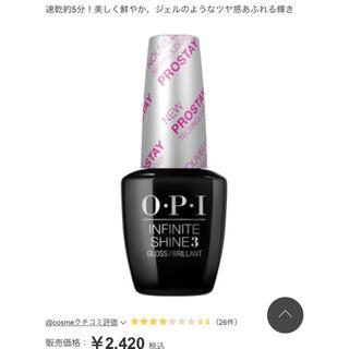 オーピーアイ(OPI)のO・P・I  インフィニット シャイン プロステイ グロス トップコート15ml(ネイルトップコート/ベースコート)