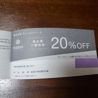 ナノ・ユニバース株主優待券