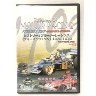 ヒストリーオブモーターレーシング/フォーミュラワン 1970〜1979特別限定版(スポーツ/フィットネス)