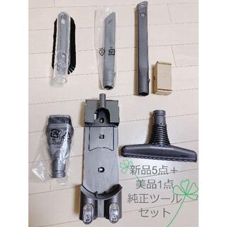 ダイソン(Dyson)の☆新品未使用5点+美品1点☆ dyson(ダイソン)コードレス掃除機純正品ツール(掃除機)