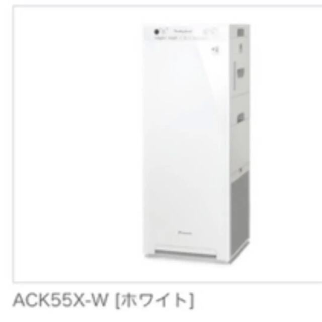 DAIKIN(ダイキン)のダイキン 加湿 ストリーマ空気清浄機 ACK55X-W スマホ/家電/カメラの生活家電(空気清浄器)の商品写真