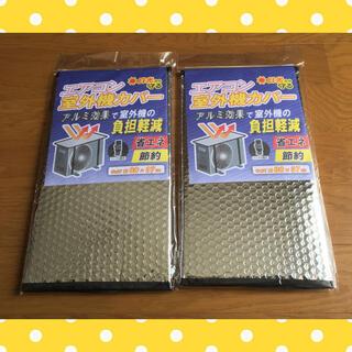 【新品】エアコン室外機カバー 2枚セット(エアコン)