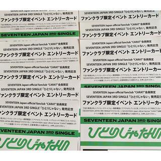 SEVENTEEN エントリーカード CARAT盤