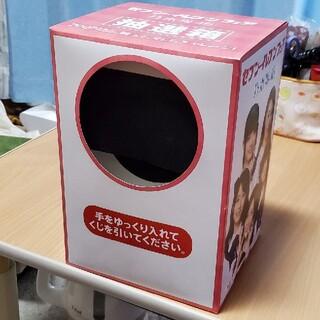 ノギザカフォーティーシックス(乃木坂46)のセブンイレブンフェア 乃木坂46 抽選箱 非売品(アイドルグッズ)