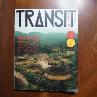 トランジット 1号 美的中国(地図/旅行ガイド)