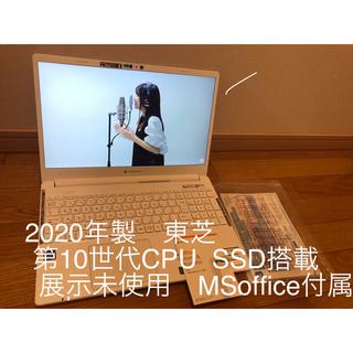 東芝 - 第10世代CPU 2020モデル FullHD 展示品未使用 実勢8万東芝製PC