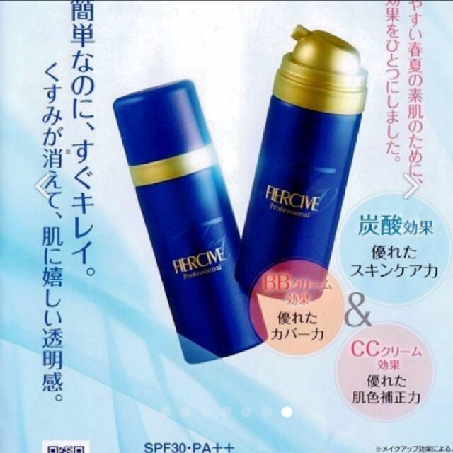 K-Palette(ケーパレット)のクオレ AXI フィアシブ BCムース cuore クオレ化粧品 ラスト販売 コスメ/美容のベースメイク/化粧品(BBクリーム)の商品写真