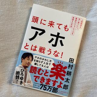 アサヒシンブンシュッパン(朝日新聞出版)の頭に来てもアホとは戦うな! 人間関係を思い通りにし、最高のパフォ-マンスを実現(その他)