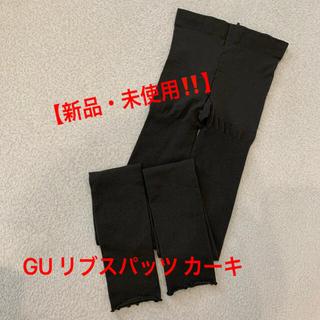 ジーユー(GU)の【新品・未使用‼️】GU リブスパッツ カーキ M〜L(レギンス/スパッツ)