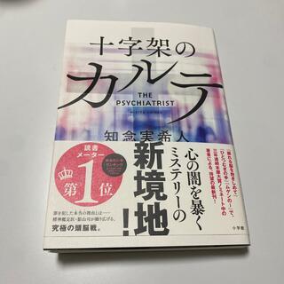 ショウガクカン(小学館)の十字架のカルテ(文学/小説)