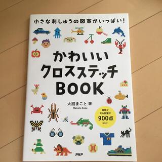かわいいクロスステッチBOOK 小さな刺しゅうの図案がいっぱい!(趣味/スポーツ/実用)