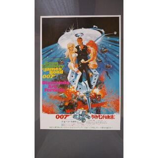 007 ダイヤモンドは永遠に【美品】【映画】【チラシ】(印刷物)