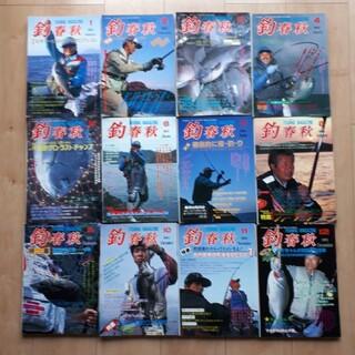 月刊 釣春秋1993年1月~12月(趣味/スポーツ)