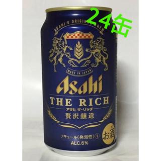アサヒ -   新品 アサヒ ザ・リッチ 350ml  24本 ビール