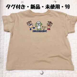 シマムラ(しまむら)のいないいないばあ 刺繍 Tシャツ 90(Tシャツ)
