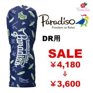パラディーゾ(Paradiso)の新品 Paradiso パラディーゾ ヘッドカバー ドライバー用 NE(その他)