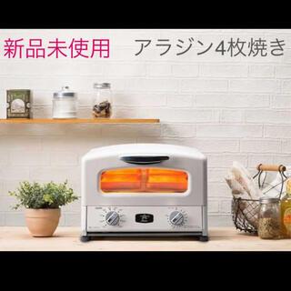 【新品未使用】アラジン グラファイトグリル&トースター4枚 AGT-G13A-W(調理機器)