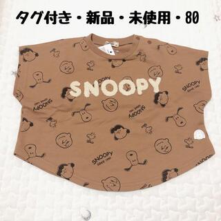 シマムラ(しまむら)のSNOOPY スヌーピー Tシャツ 80(Tシャツ)