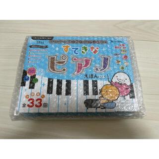 新品未使用 ベネッセ たまひよ すてきなピアノえほん (絵本/児童書)