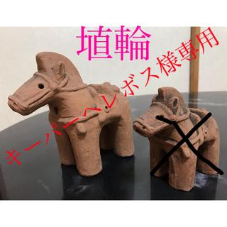 埴輪 馬親子 レプリカ 2頭 置物 古代(彫刻/オブジェ)