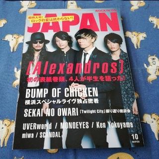 ROCKIN'ON JAPAN (ロッキング・オン・ジャパン) 2015年 10