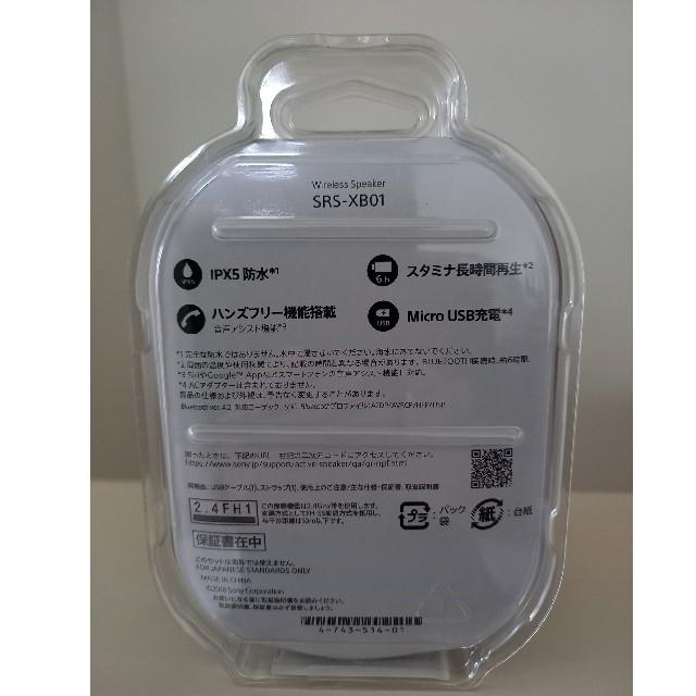 SONY(ソニー)の(新品)SONYワイヤレスBluetooth防水スピーカー(ブラック) スマホ/家電/カメラのオーディオ機器(スピーカー)の商品写真