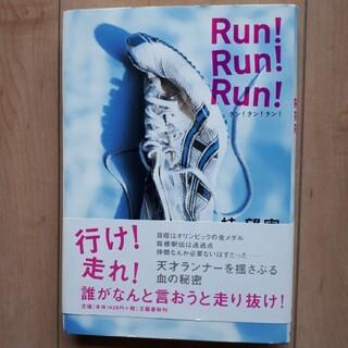 Run! Run! Run!(文学/小説)