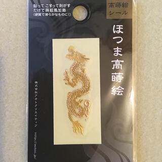 ほつま高蒔絵シール 昇竜×1(その他)