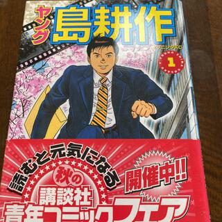 コウダンシャ(講談社)のヤング島耕作 1.2.3.4(青年漫画)