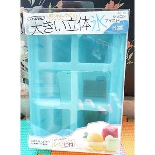 大きい立体氷 アイストレー 6個用 シリコン レジンシリコンモールド 手作り石鹸(調理道具/製菓道具)