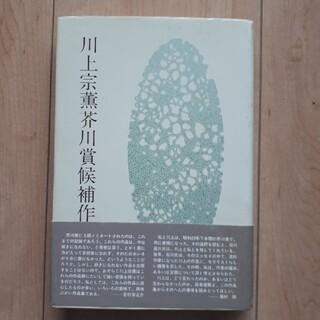 川上宗薫芥川賞候補作品集(文学/小説)