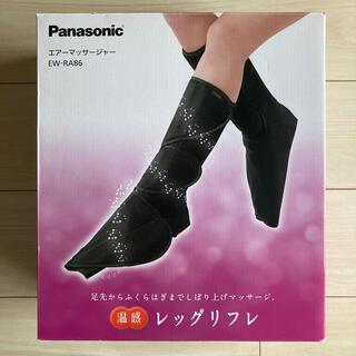 Panasonic - Panasonic レッグリフレ
