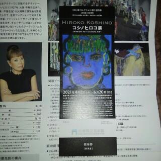 兵庫県立美術館 チケット1枚(美術館/博物館)