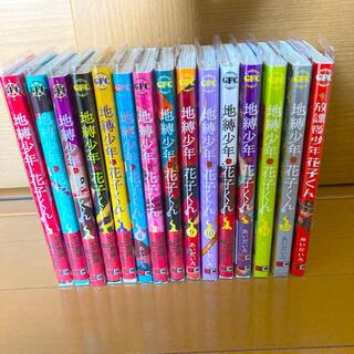 スクウェアエニックス(SQUARE ENIX)の地縛少年花子くん 漫画15巻セット(青年漫画)