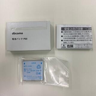 NTTdocomo - NTT docomo純正品 電池パックP23