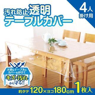新品 テーブルクロス 透明 クリア テーブルマット 120×180cm