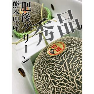甘過ぎ!!果物の王様【肥後グリーンメロン】 秀品4L 2玉 箱込み約5kg(フルーツ)