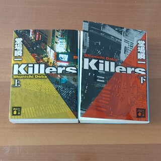 Killers 上下 堂場瞬一(その他)