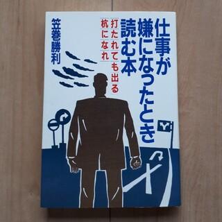 仕事が嫌になったとき読む本(ビジネス/経済)