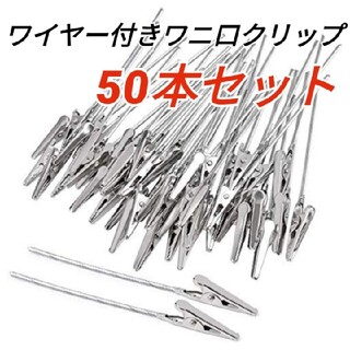 50本 塗装クリップ 塗装持ち手 ワイヤー付きクリップ メモスタンド 塗装棒(模型製作用品)