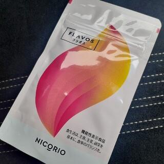 ニコリオフラボス 31粒 約1ヶ月分 新品・未開封