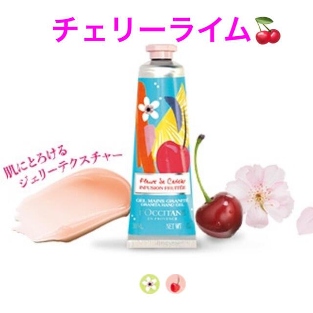 L'OCCITANE(ロクシタン)のロクシタン限定ハンドクリーム コスメ/美容のボディケア(ハンドクリーム)の商品写真