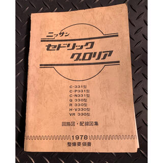 ニッサン(日産)のセドリック グロリア 330型 整備要領書 回路図 配線図集 1978 当時物(カタログ/マニュアル)