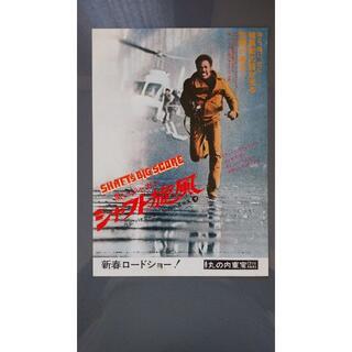 黒いジャガー シャフト旋風【美品】【映画】【チラシ】(印刷物)