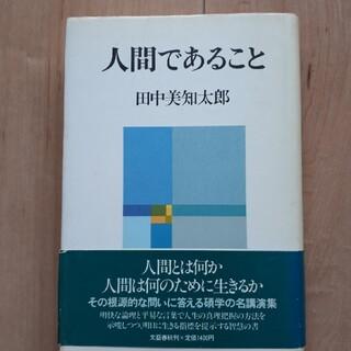 人間であること(人文/社会)