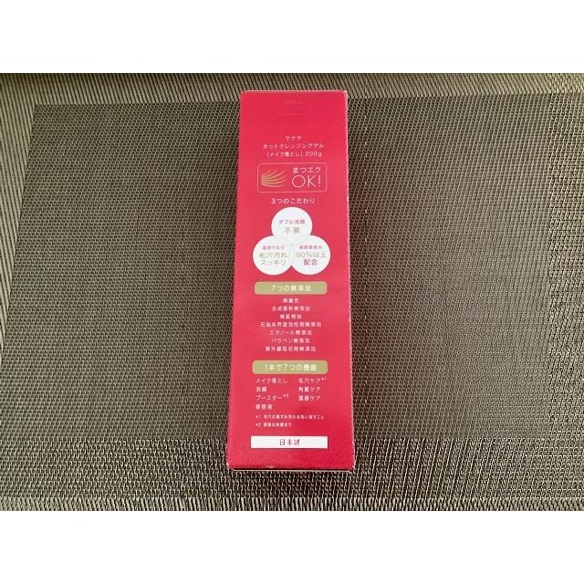 maNara(マナラ)の新品☆マナラ ホットクレンジングゲル 200g と試供品 11袋 コスメ/美容のスキンケア/基礎化粧品(クレンジング/メイク落とし)の商品写真