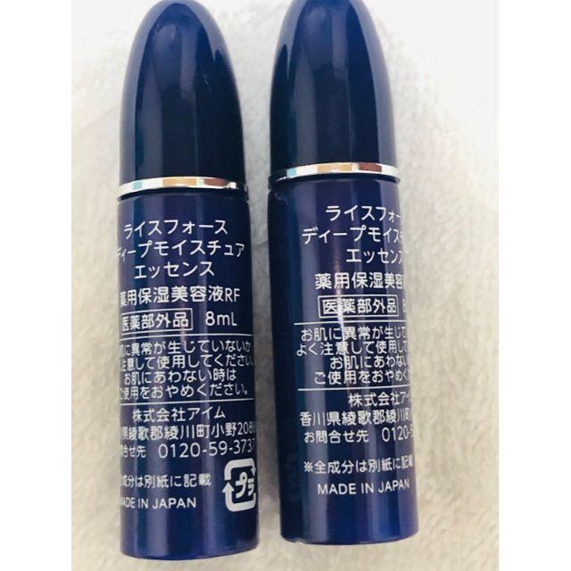 ライスフォース(ライスフォース)のライスフォース お試しセット コスメ/美容のキット/セット(サンプル/トライアルキット)の商品写真