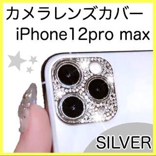 iPhone12 pro カメラレンズ 保護カバー デコ キラキラ 大人気☆