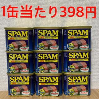 ホーメル スパム 減塩 9缶セット(缶詰/瓶詰)